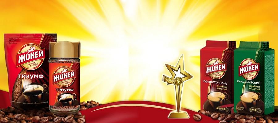 Премии и победы кофе «Жокей»